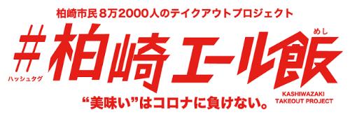 """柏崎市民8万2000人のテイクアウトプロジェクト #柏崎エール飯 """"美味い""""はコロナに負けない。"""